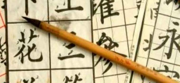 El reto de tomar cursos de Chino
