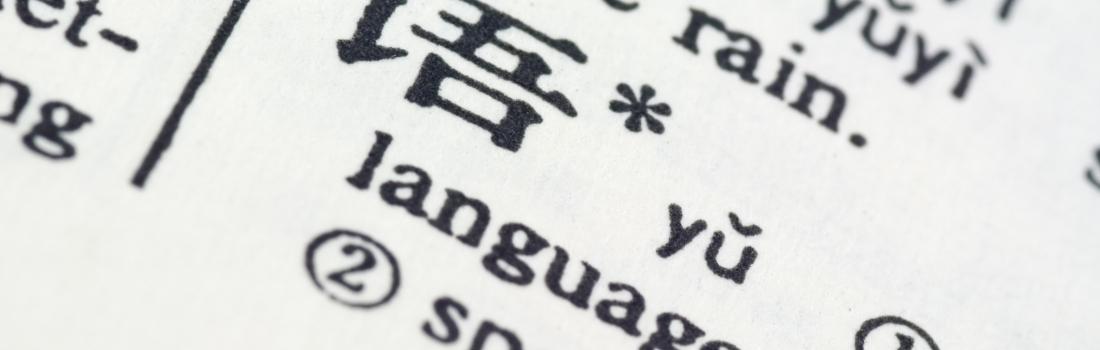 La importancia de aprender chino o un segundo idioma