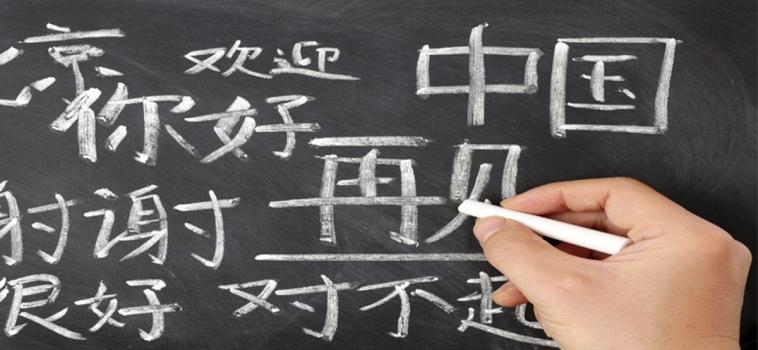 No te compliques; busca las mejores escuelas de chino mandarín y aprende hoy ese fabuloso idioma.